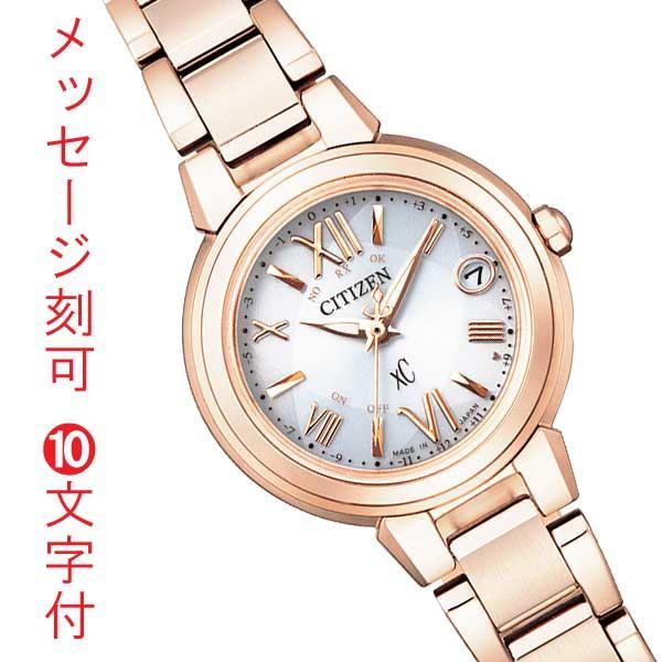 日本限定 名入れ 時計 刻印10文字付 シチズン クロスシー ソーラー電波時計 ES9435-51A 女性用 腕時計 CITIZEN XC 取り寄せ品【ed7k】, イットビー 6db3a416