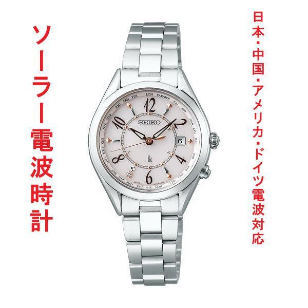 セイコー SEIKO LUKIA 腕時計 ルキア ソーラー 電波時計 SSQV077 女性用 レディースウオッチ 取り寄せ品 morimototokeiten