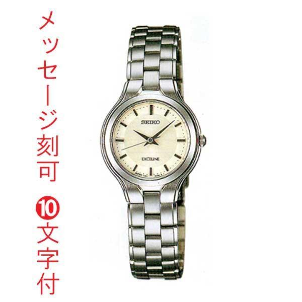 100%の保証 名入れ刻印10文字つき SEIKO セイコー ウォッチ セイコー ウォッチ エクセリーヌ 女性用腕時計 SWDL117 女性用腕時計 取り寄せ品, IVORIC MOMENT:fdeb3c78 --- airmodconsu.dominiotemporario.com