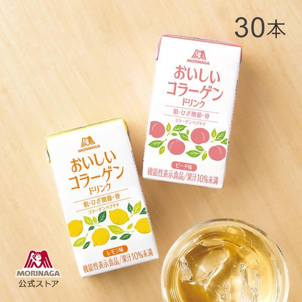 コラーゲンドリンク おいしい コラーゲンドリンク 125ml×30本 ピーチ味/レモン味 森永製菓 コラーゲン