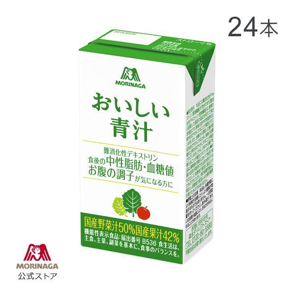 青汁 おいしい 青汁 約24日分 1ケース(125ml×24本/1日1本目安) 機能性表示食品 森永製菓