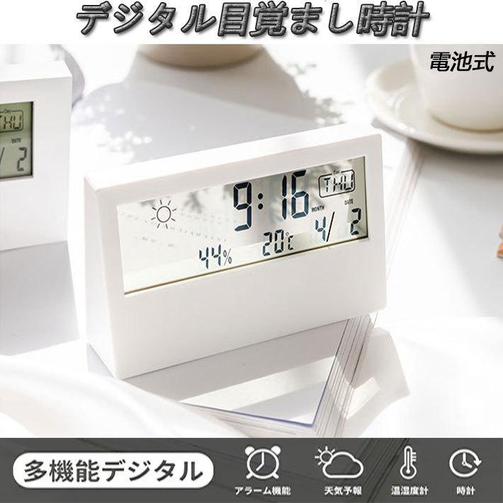 目覚まし時計 デジタル クロック 温湿度計 見やすい シンプル カレンダー付き ギフト アラーム 乾電池 新品 ギフト 天気予報 卓上 かわいい 大音量