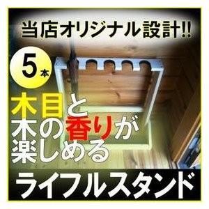 ライフルスタンド 5丁掛け morino-koubou