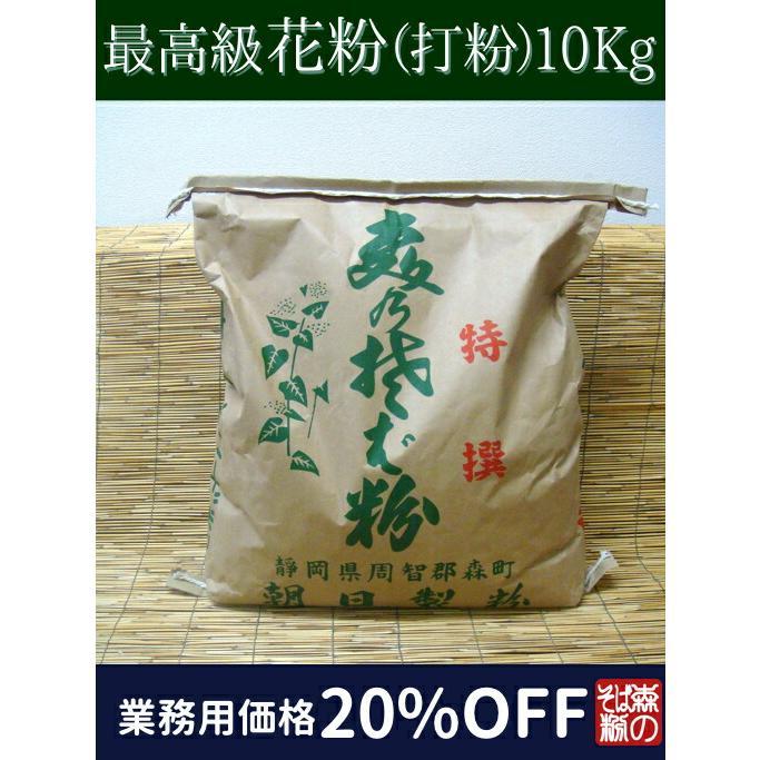 《送料無料》100%純粋の高級蕎麦打ち用の花粉 売れ筋 打粉 最高級 蕎麦の純粋 10Kg 業務用おまとめ価格 花粉 贈答