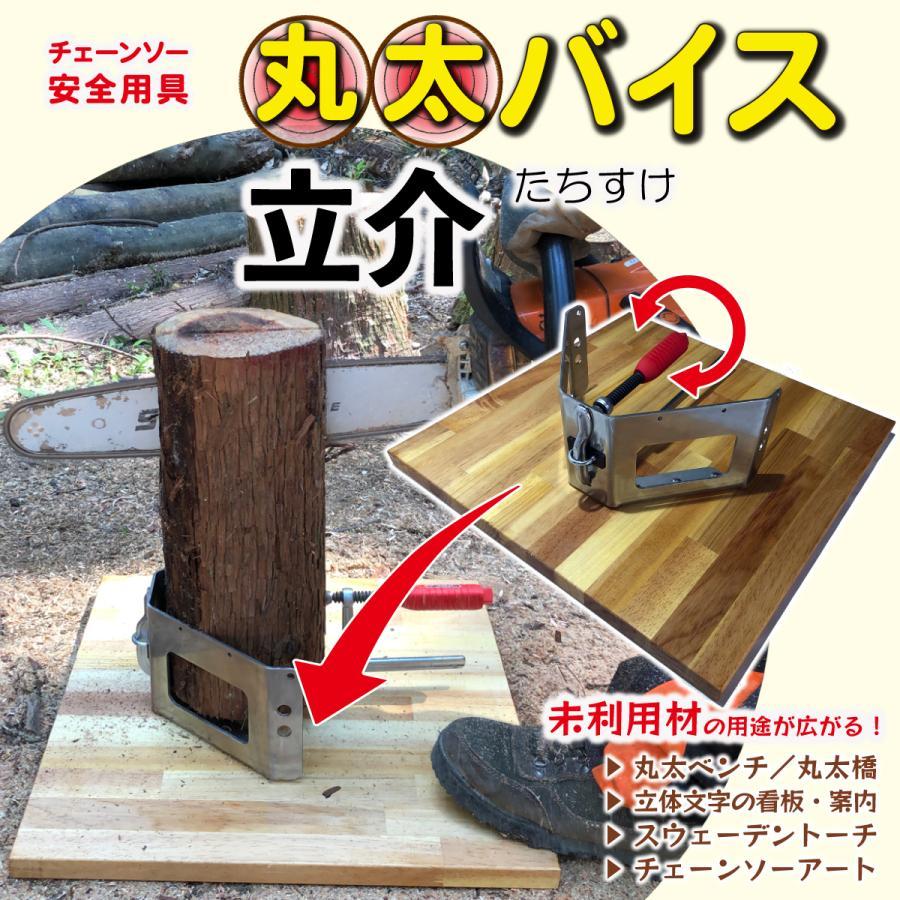 丸太 バイス 立介 たちすけ 固定 万力 クランプ スウェーデントーチ チェンソーアート・カービング 簡易製材 木工 縦挽き 縦切り 横挽き 輪切り 訳あり 値引き|morinokikai