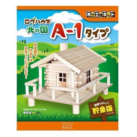 送料無料でお届けします 授与 加賀谷木材 ログハウスA-1タイプ ログハウス北の国シリーズ 貯金箱