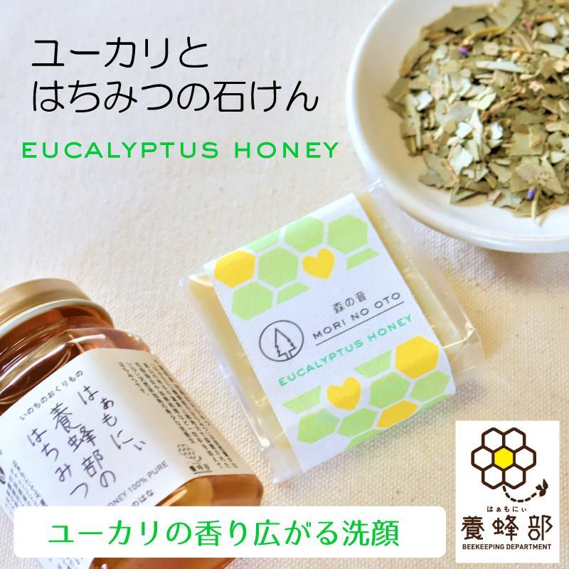 洗顔石鹸 ユーカリハニー50g 自然素材 無添加 石けん アトピー コールドプロセス 手作り ハチミツ配合 敏感肌 乾燥肌 森の音 morinooto