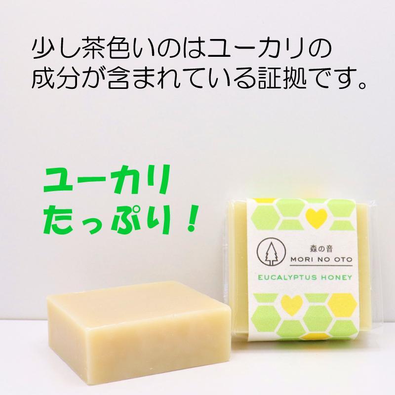 洗顔石鹸 ユーカリハニー50g 自然素材 無添加 石けん アトピー コールドプロセス 手作り ハチミツ配合 敏感肌 乾燥肌 森の音 morinooto 03