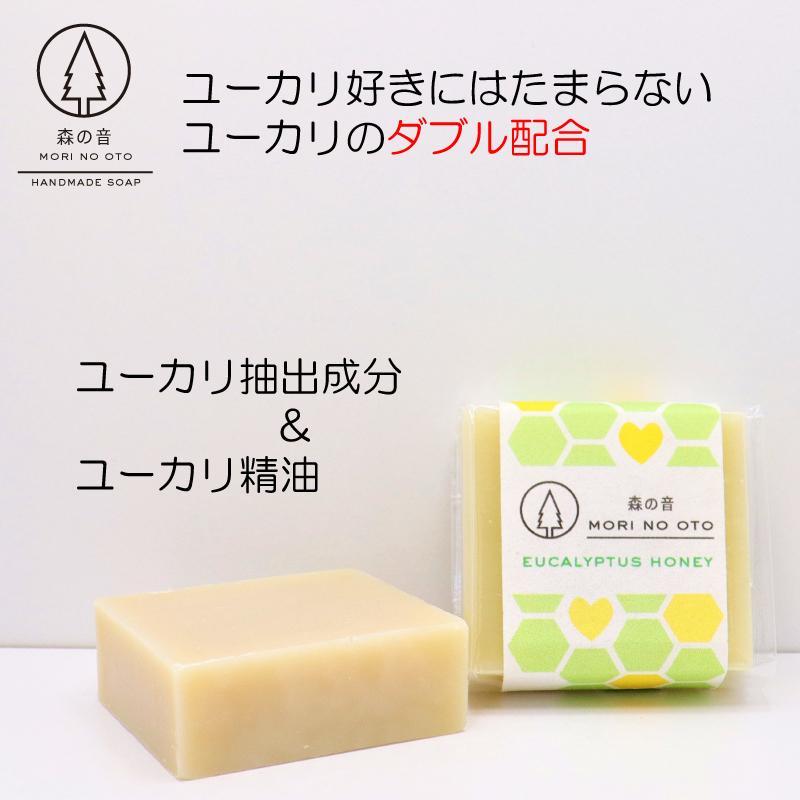 洗顔石鹸 ユーカリハニー50g 自然素材 無添加 石けん アトピー コールドプロセス 手作り ハチミツ配合 敏感肌 乾燥肌 森の音 morinooto 04