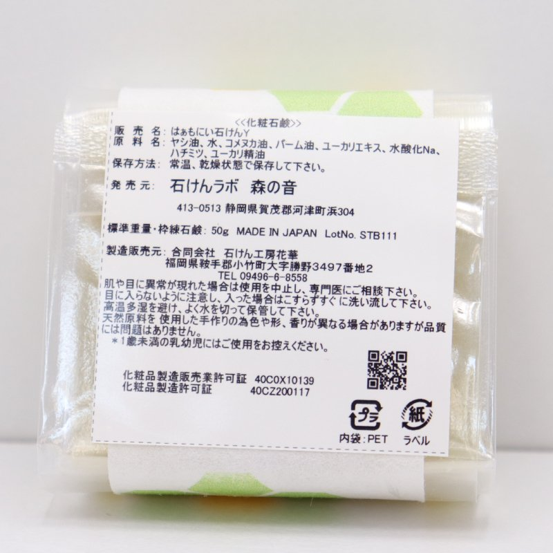 洗顔石鹸 ユーカリハニー50g 自然素材 無添加 石けん アトピー コールドプロセス 手作り ハチミツ配合 敏感肌 乾燥肌 森の音 morinooto 05