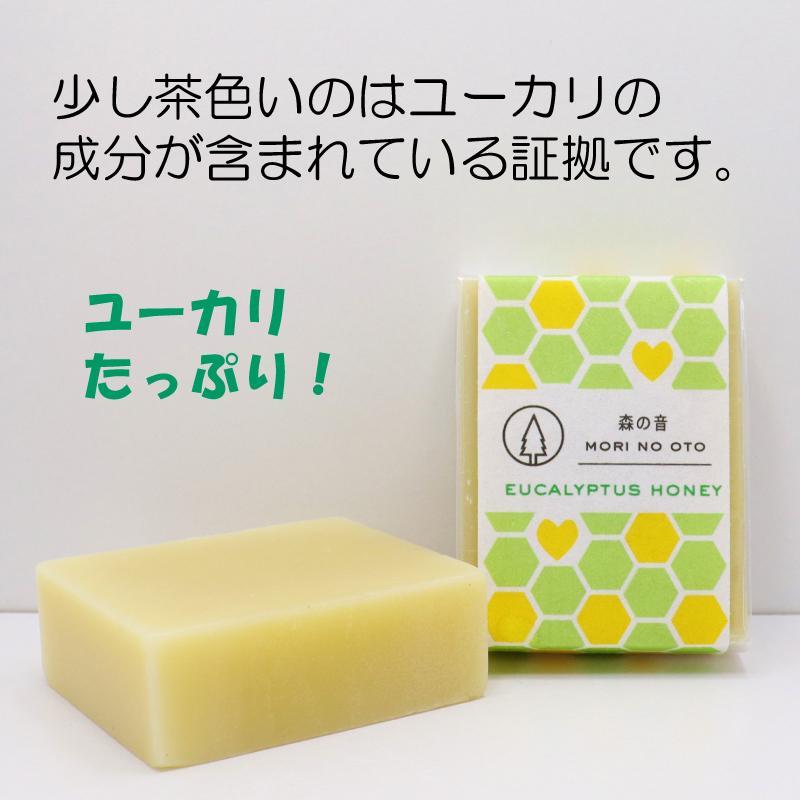 洗顔石けん ユーカリハニー90g 無添加 自然素材 石鹸 アトピー 敏感肌 乾燥肌 コールドプロセス 手作り 森の音 はちみつ配合 morinooto 04