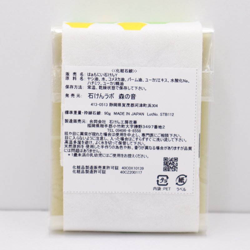 洗顔石けん ユーカリハニー90g 無添加 自然素材 石鹸 アトピー 敏感肌 乾燥肌 コールドプロセス 手作り 森の音 はちみつ配合 morinooto 06