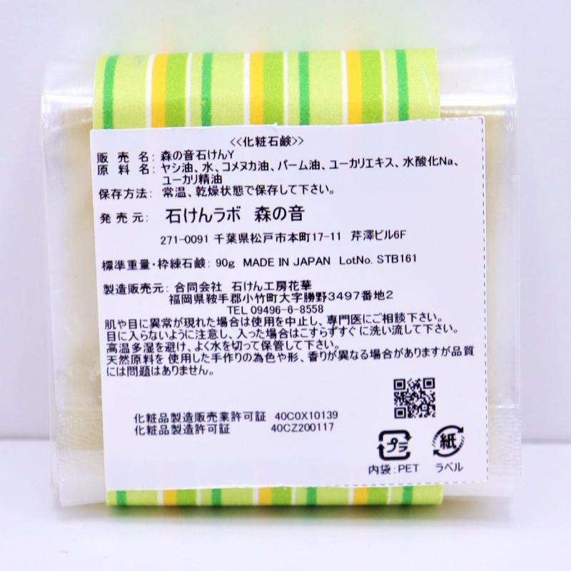 洗顔石けん ユーカリづくし 50g 無添加 自然素材 石鹸 石けん アトピー 手作り コールドプロセス シアバター アロマ ハーブ 敏感肌 乾燥肌 森の音 morinooto 05