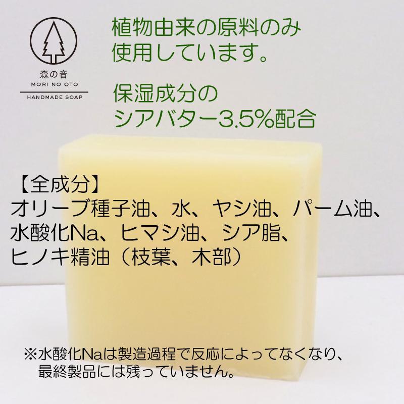 ひのきの石けん ヒノキ 自然素材 無添加 アトピー 敏感肌 乾燥肌 浴用 洗顔 手洗い 森の音 手作り石鹸 コールドプロセス 固形 シアバター morinooto 03