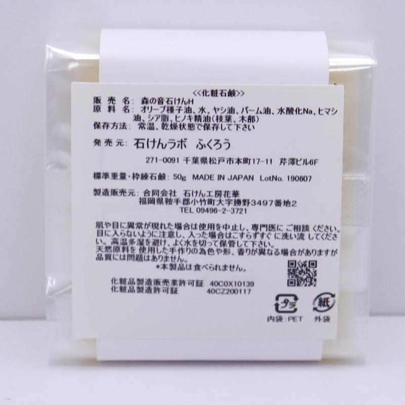 ひのきの石けん ヒノキ 自然素材 無添加 アトピー 敏感肌 乾燥肌 浴用 洗顔 手洗い 森の音 手作り石鹸 コールドプロセス 固形 シアバター morinooto 04