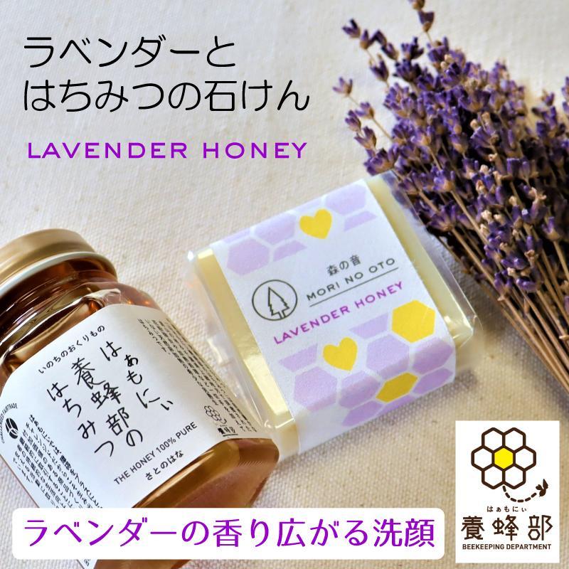 洗顔石けん ラベンダーハニー50g 無添加 自然素材 石鹸 アトピー 敏感肌 乾燥肌 コールドプロセス 手作り 森の音 はちみつ配合|morinooto