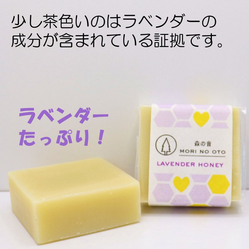 洗顔石けん ラベンダーハニー50g 無添加 自然素材 石鹸 アトピー 敏感肌 乾燥肌 コールドプロセス 手作り 森の音 はちみつ配合|morinooto|04