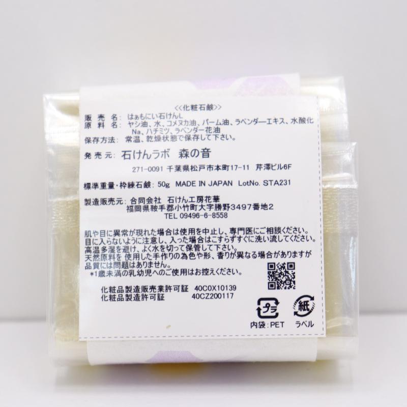 洗顔石けん ラベンダーハニー50g 無添加 自然素材 石鹸 アトピー 敏感肌 乾燥肌 コールドプロセス 手作り 森の音 はちみつ配合|morinooto|06