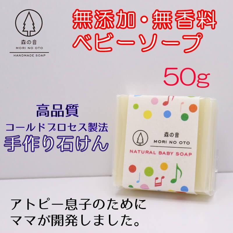 ベビーソープ ベビーシャンプー 50g 自然素材 無添加 アトピー 敏感肌 乾燥肌 手作り石けん コールドプロセス ヴィーガン 出産祝い 森の音|morinooto