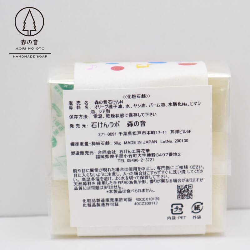 ベビーソープ ベビーシャンプー 50g 自然素材 無添加 アトピー 敏感肌 乾燥肌 手作り石けん コールドプロセス ヴィーガン 出産祝い 森の音|morinooto|06