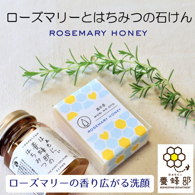 洗顔石鹸 ローズマリーハニー90g 自然素材 無添加 石けん アトピー コールドプロセス 手作り ハチミツ配合 敏感肌 乾燥肌 森の音 morinooto