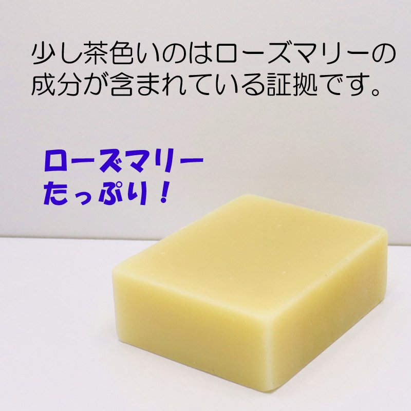 洗顔石鹸 ローズマリーハニー90g 自然素材 無添加 石けん アトピー コールドプロセス 手作り ハチミツ配合 敏感肌 乾燥肌 森の音 morinooto 04