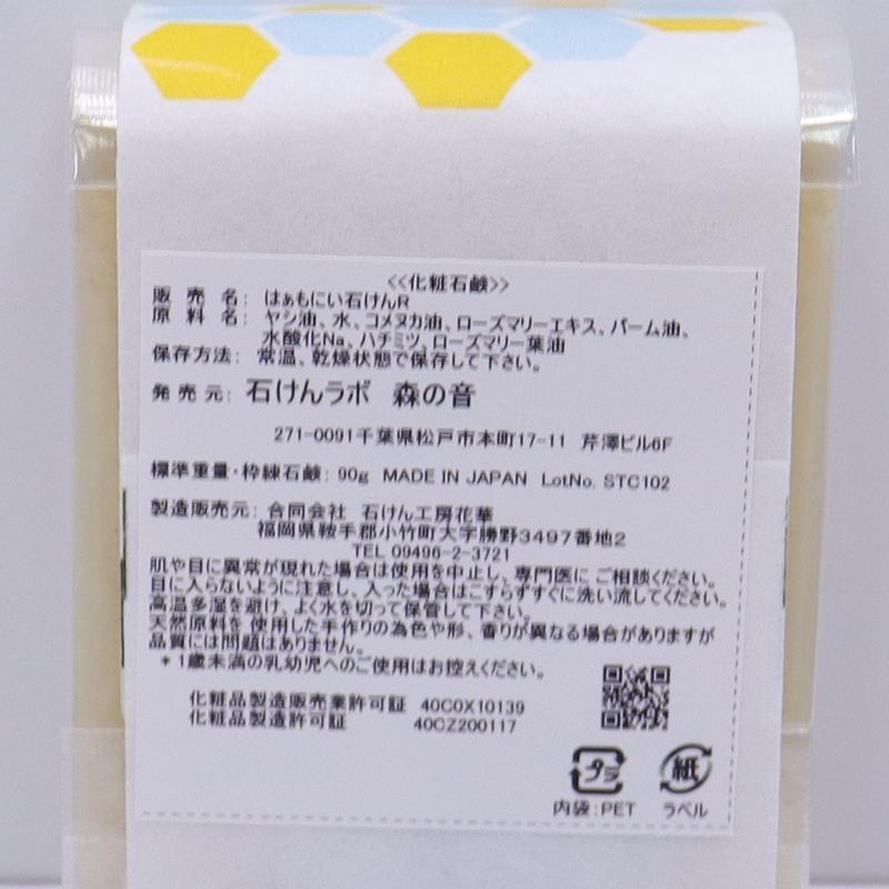 洗顔石鹸 ローズマリーハニー90g 自然素材 無添加 石けん アトピー コールドプロセス 手作り ハチミツ配合 敏感肌 乾燥肌 森の音 morinooto 06