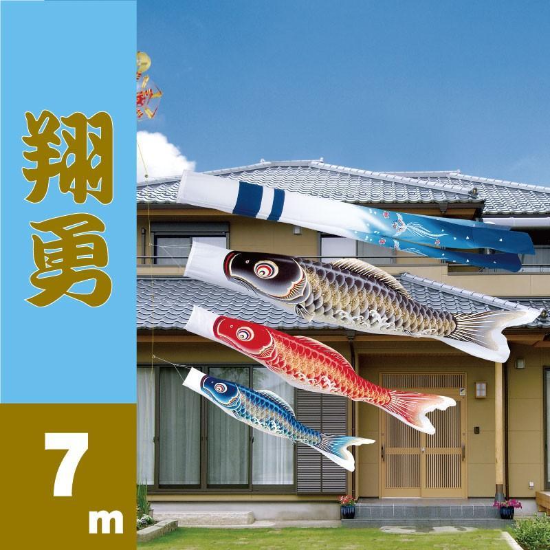 翔勇鯉7m6点 鯉3匹 旭天竜 大型セット 送料無料こいのぼり 鯉のぼり 端午の節句 子供の日 KOINOBORI