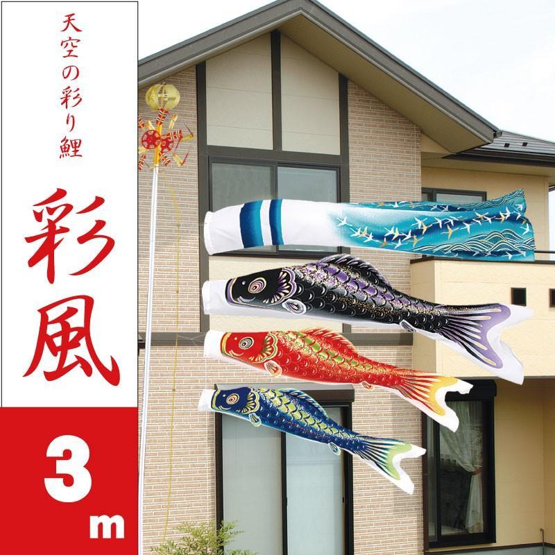 彩風鯉3m6点 鯉3匹 旭天竜 大型セット 送料無料こいのぼり 鯉のぼり 端午の節句 子供の日 KOINOBORI