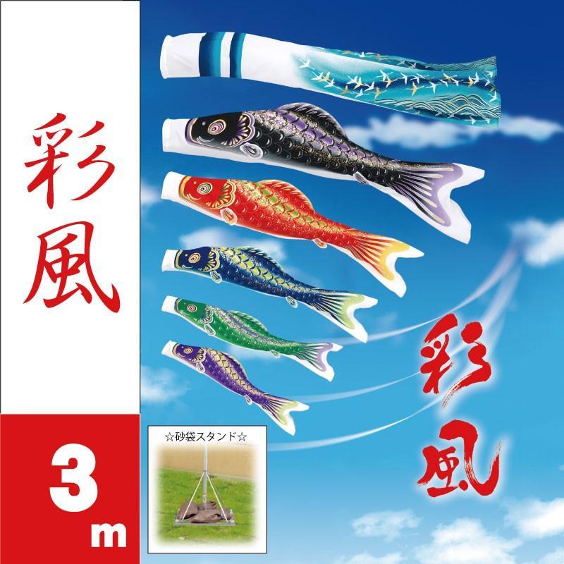 彩風鯉3m8点 鯉5匹 砂袋スタンドセット 旭天竜 送料無料こいのぼり 鯉のぼり 端午の節句 子供の日 KOINOBORI