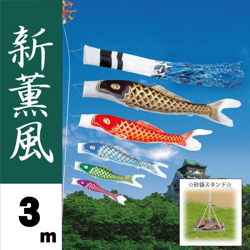 新薫風3m8点 鯉5匹 砂袋スタンドセット 旭天竜 送料無料こいのぼり 鯉のぼり 端午の節句 子供の日 KOINOBORI