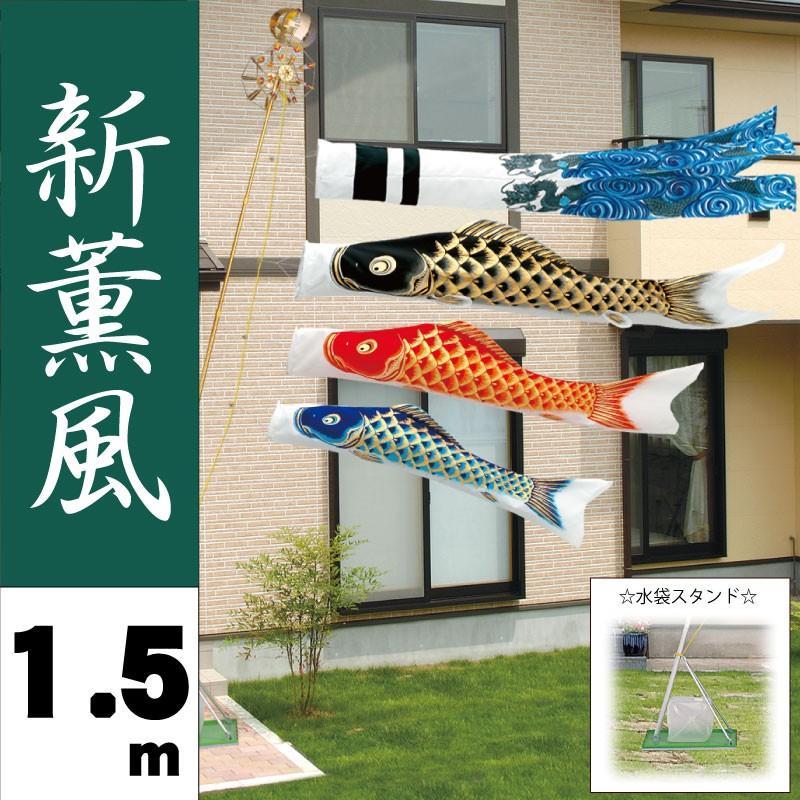 新薫風鯉1.5m 水袋 スタンドセット 旭天竜 ベランダスタンドセット 送料無料こいのぼり 鯉のぼり 端午の節句 子供の日 KOINOBORI