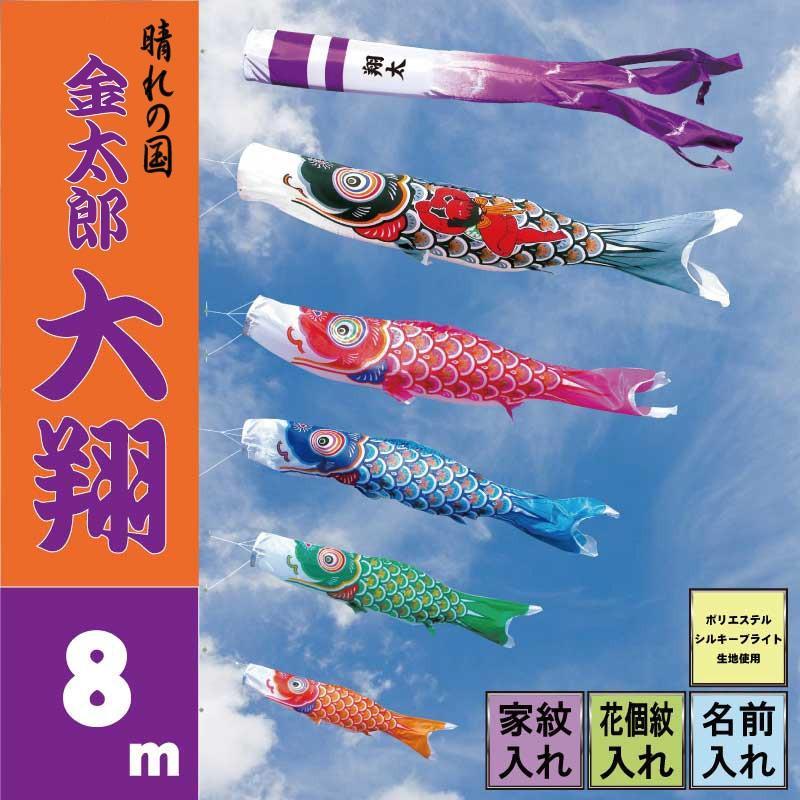 鯉のぼり こいのぼり 金太郎大翔 8m 8点 鯉5匹 徳永鯉 大型セット