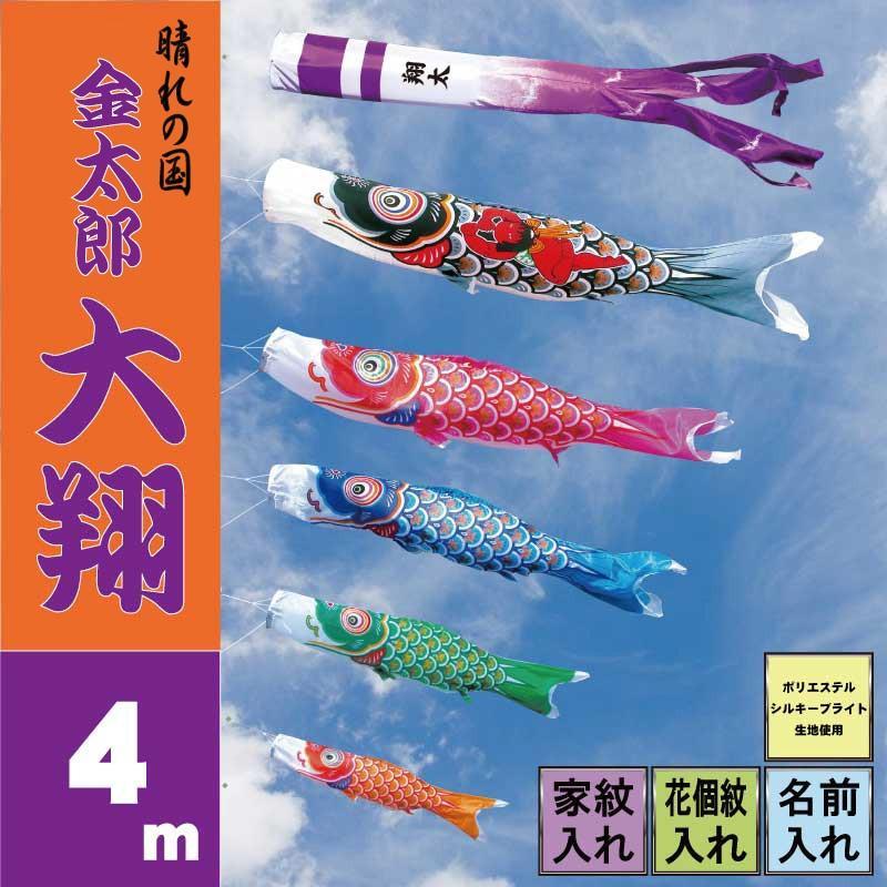 鯉のぼり こいのぼり 金太郎大翔 4m 8点 鯉5匹 徳永鯉 大型セット