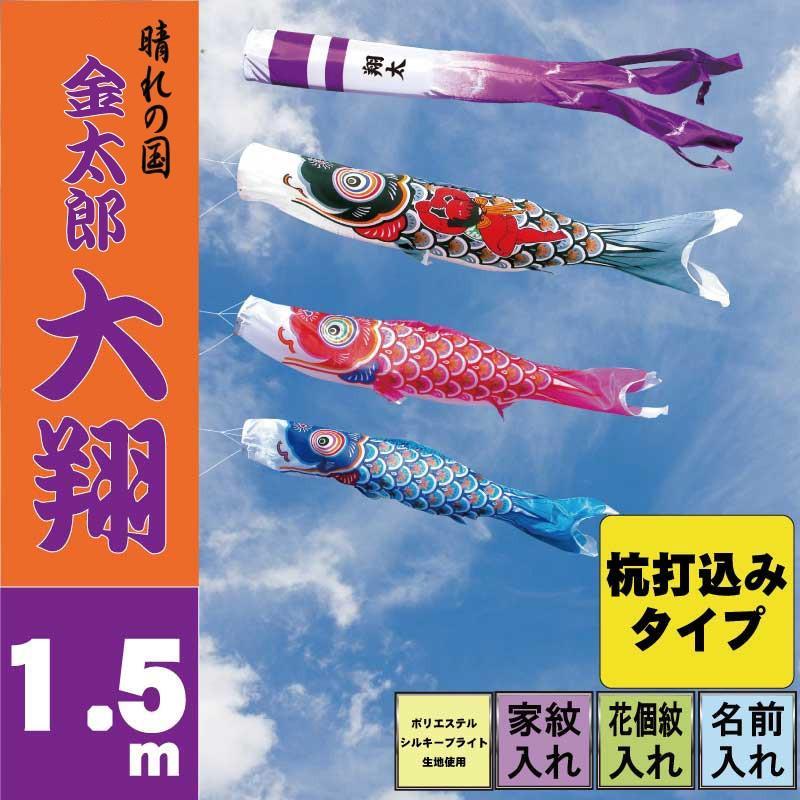 鯉のぼり こいのぼり 金太郎大翔 1.5m 6点 鯉3匹 杭打込みタイプ 徳永鯉 庭園ガーデンセット
