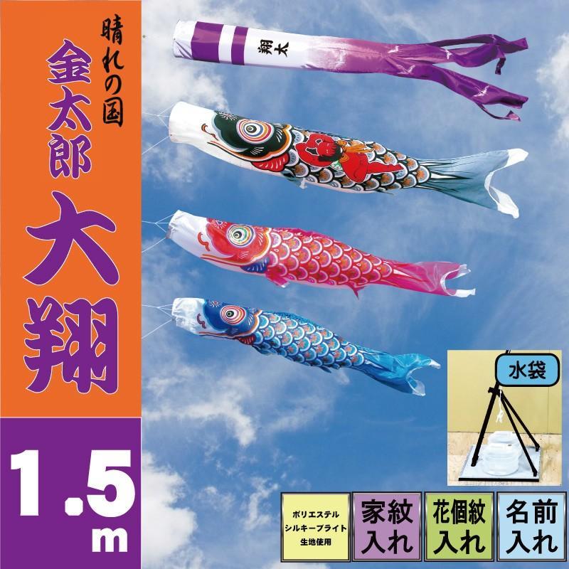 鯉のぼり金太郎大翔 1.5m スタンドタイプ 水袋 徳永鯉 プレミアムベランダスタンドセット