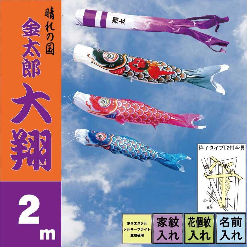 鯉のぼり こいのぼり 金太郎大翔 2m ベランダタイプ 徳永鯉 ファミリーセット
