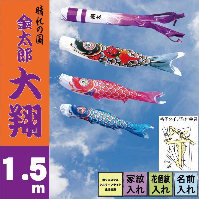 鯉のぼり こいのぼり 金太郎大翔 1.5m ベランダタイプ 徳永鯉 ファミリーセット