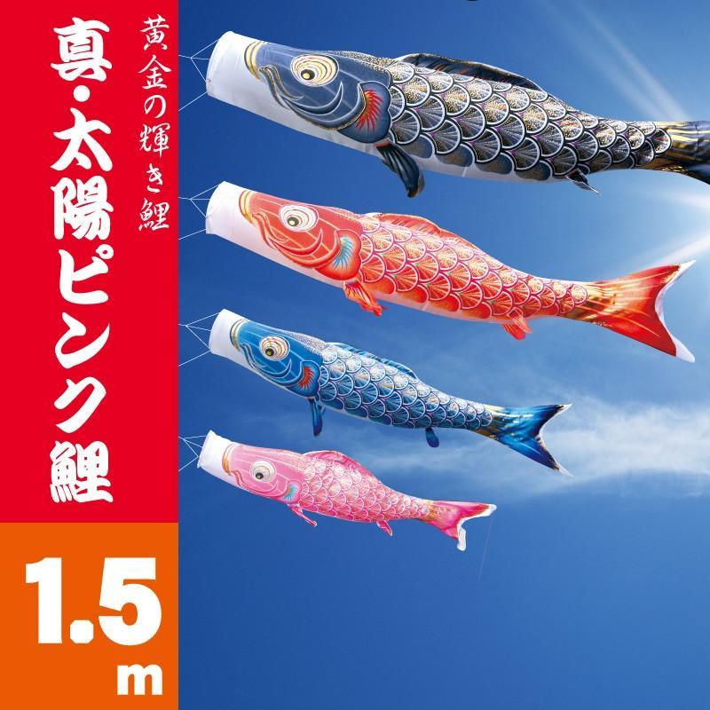 鯉のぼり 真・太陽 ピンク鯉 1.5m 徳永鯉 単品鯉 こいのぼり 端午の節句 子供の日 KOINOBORI