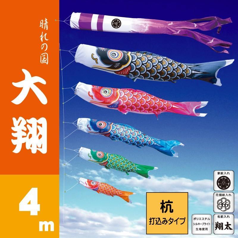 大翔 4m8点 鯉5匹 杭打込みタイプ 徳永鯉 庭園ガーデンセット 鯉のぼり こいのぼり