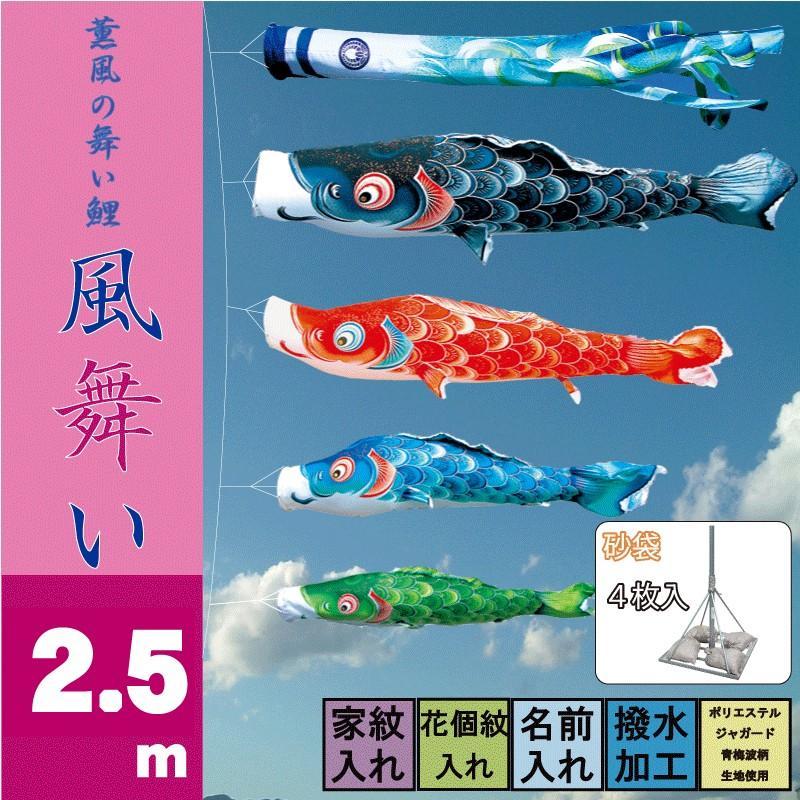 風舞い 2.5m7点 スタンドタイプ 砂袋 徳永鯉 庭園スタンドセット 鯉のぼり