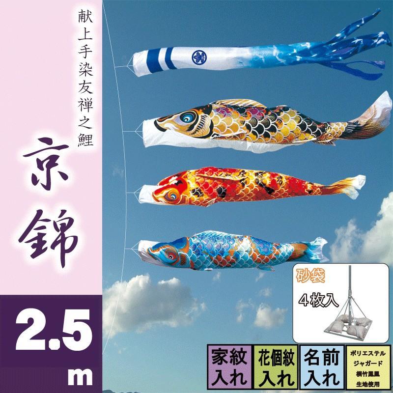 京錦 2.5m6点 スタンドタイプ 砂袋 徳永鯉 庭園スタンドセット 鯉のぼり