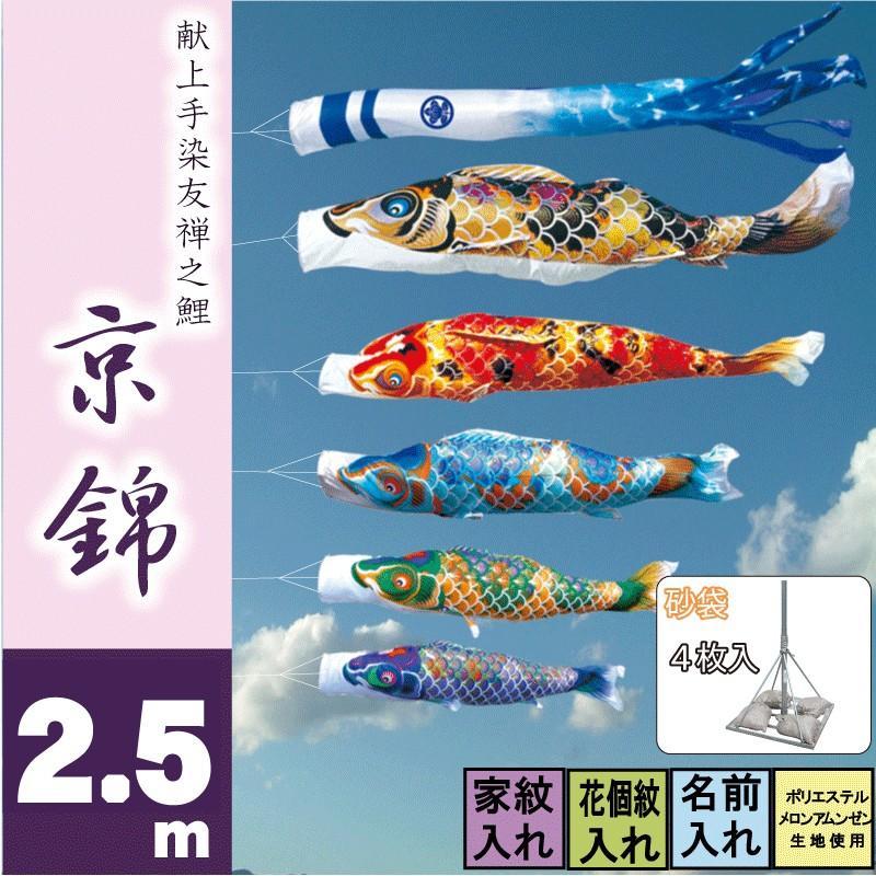 京錦 2.5m8点 鯉5匹 スタンドタイプ 砂袋 徳永鯉 庭園スタンドセット 鯉のぼり