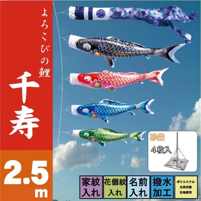 千寿 2.5m7点 スタンドタイプ 砂袋 徳永鯉 庭園スタンドセット 鯉のぼり
