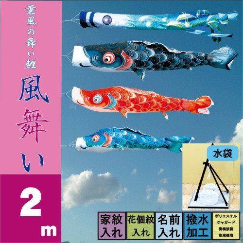 鯉のぼり風舞い 2m スタンドタイプ 水袋 徳永鯉 プレミアムベランダスタンドセット
