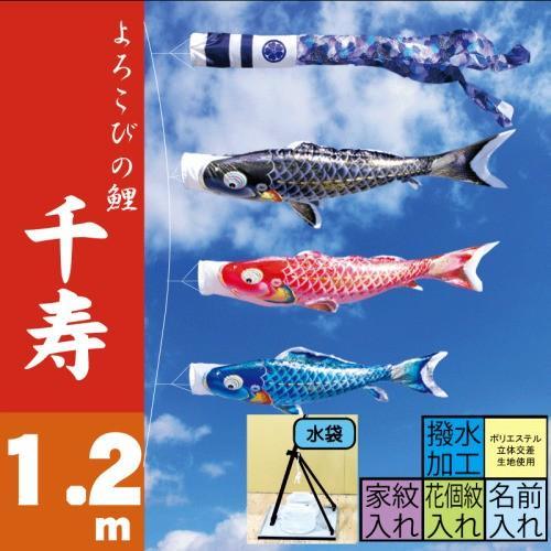 鯉のぼり千寿 1.2m スタンドタイプ 水袋 徳永鯉 プレミアムベランダスタンドセット