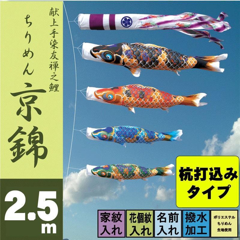 ちりめん京錦 2.5m7点 杭打込みタイプ 徳永鯉 庭園ガーデンセット 鯉のぼり