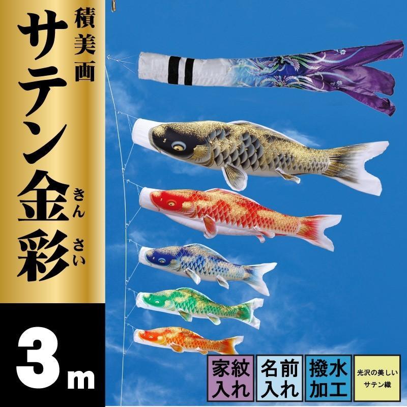 鯉のぼり こいのぼり 東旭 積美画 サテン金彩 3m 8点 鯉5匹 大型セット シルックサテンおおとり吹流し付