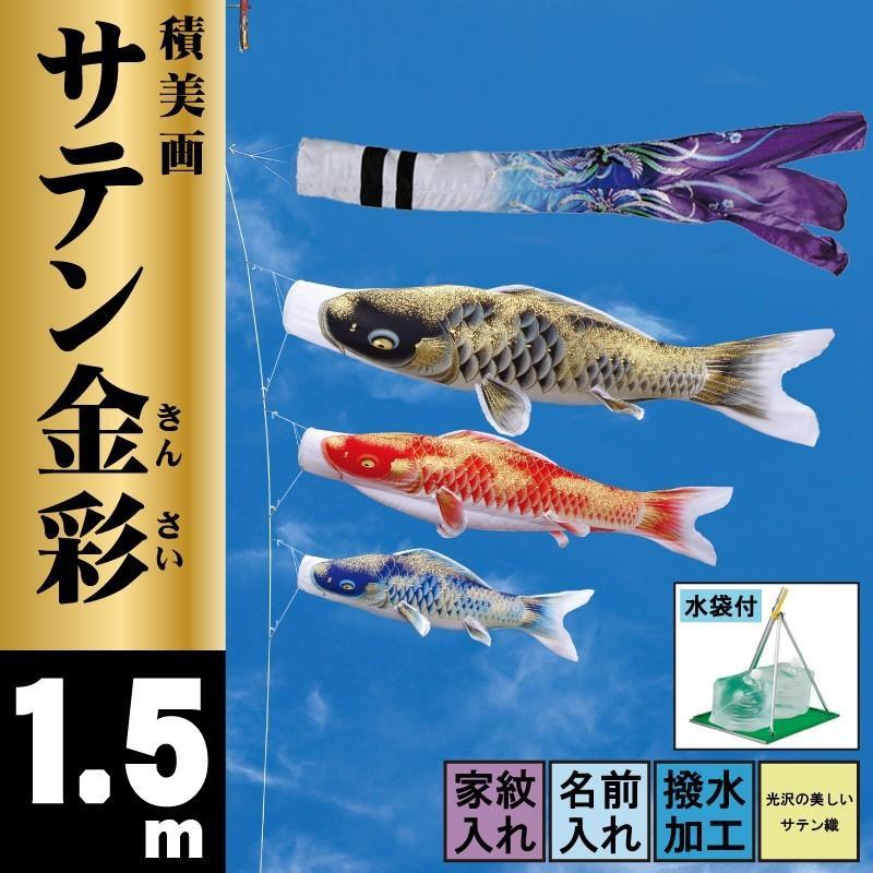 鯉のぼり こいのぼり 東旭 ベランダタイプ 水袋 積美画 サテン金彩 1.5m ベランダ用スタンドセット おおとり吹流し付
