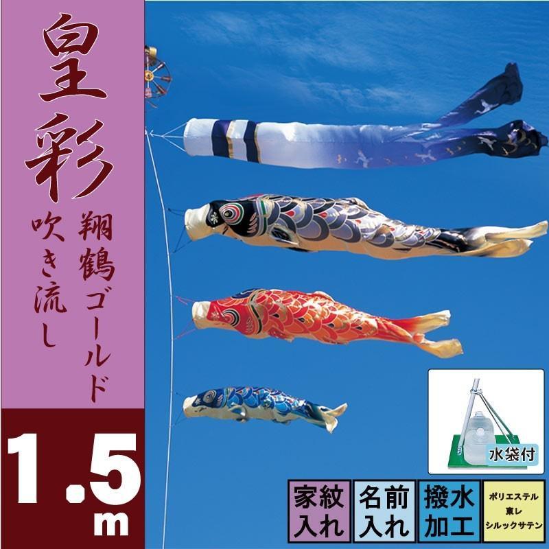 鯉のぼり こいのぼり 東旭 皇彩 翔鶴ゴールド吹き流し 1.5m ベランダタイプ 水袋 ベランダ用スタンドセット